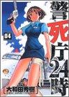 警死庁24時(4) (角川コミックス・エース)