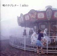 aiko「彼の落書き」のジャケット画像
