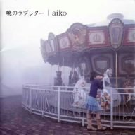 aiko「天の川」のジャケット画像