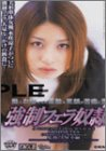 強制フェラ奴隷 5 [DVD]