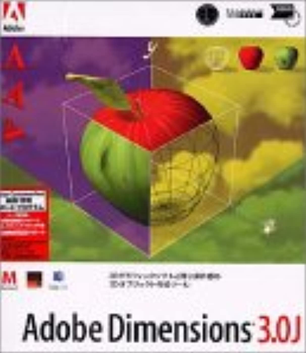 プレミアムメンター細部Adobe Dimensions 3.0J Macintosh版