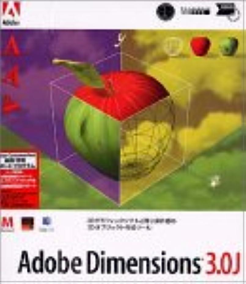 医学フィードオン幾分Adobe Dimensions 3.0J Macintosh版