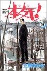 本気! 25 (少年チャンピオン・コミックス)