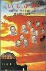 いしぶみ―広島二中一年生全滅の記録 (ポプラ社文庫―日本の名作文庫)