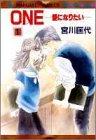 One―愛になりたい (1) (マーガレットコミックス (1252))