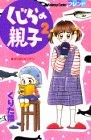 くじらの親子 (2) (講談社コミックスフレンド (490巻))