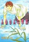 AQUAの季節 (講談社コミックスアミ)