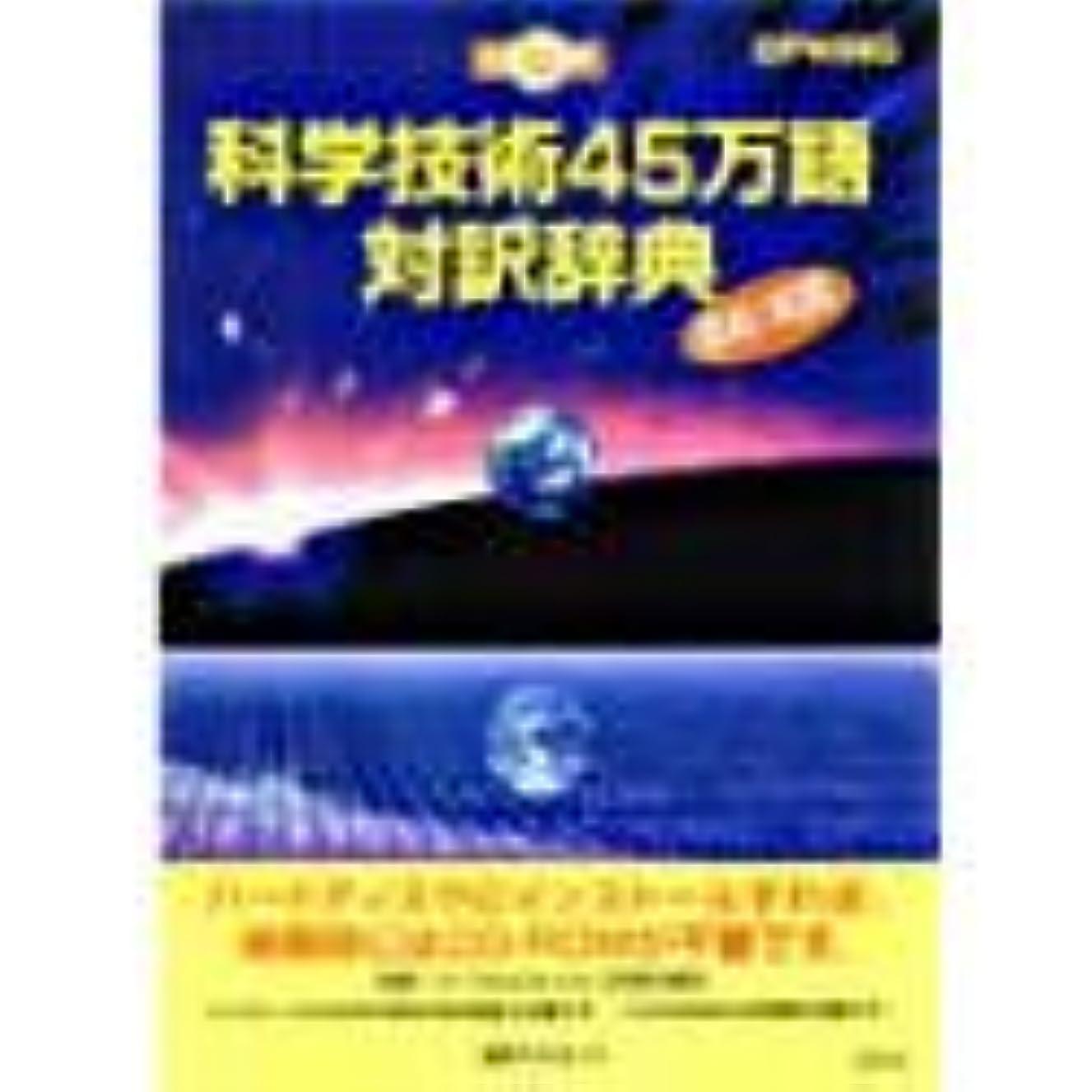 置き場優越計算するCD-科学技術45万語対訳辞典 英和/和英
