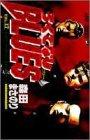ろくでなしBLUES (Vol.17) (ジャンプ・コミックス)