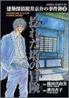 捻れた塔の冒険 (あすかコミックスDX―建築探偵桜井京介の事件簿)