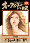 オークション・ハウス 29 暗視海峡 (ヤングジャンプコミックス)