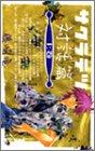 サクラテツ 対話篇 / 藤崎 竜 のシリーズ情報を見る