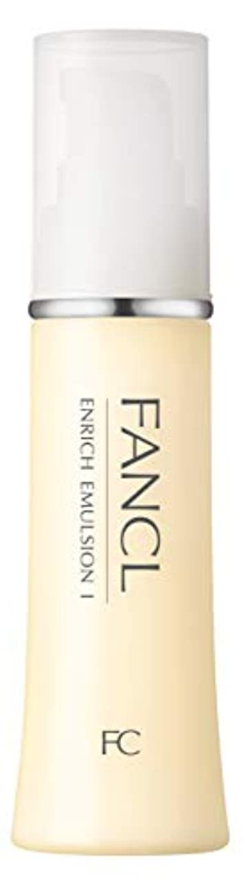 めまいがスクラッチすり減るファンケル(FANCL)エンリッチ 乳液I さっぱり 1本 30mL …