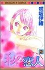 私の恋人 2 (マーガレットコミックス)
