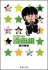ハイスクール!奇面組 (8) (集英社文庫―コミック版)