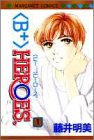 <B+>heroes. 1 (マーガレットコミックス)