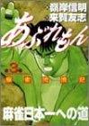 あぶれもん 3―麻雀流浪記 (近代麻雀コミックス)