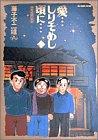 愛…しりそめし頃に…―満賀道雄の青春 (1) (Big comics special)