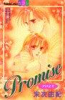 Promise (講談社コミックスフレンド B)