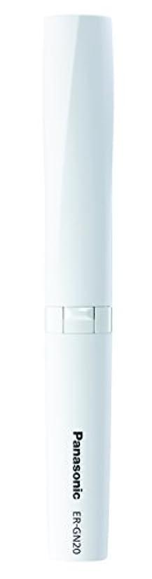 正当化するファイバソフィーパナソニック エチケットカッター 白 ER-GN20-W