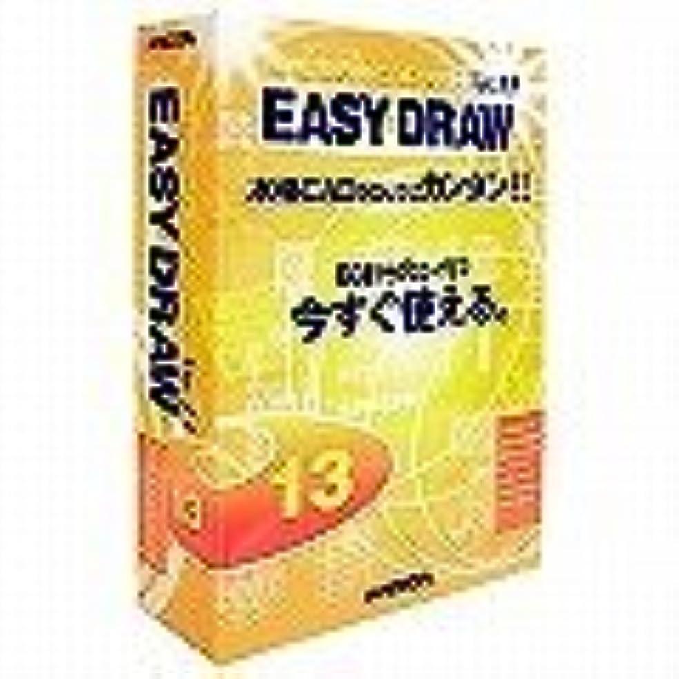 擁する通常マウスピースEASYDRAW Ver.13 アカデミック版