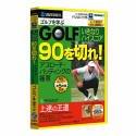 ゴルフ いきなりハイスコア 90を切れ! アプローチ・パッティングの極意 (スリムパッケージ)