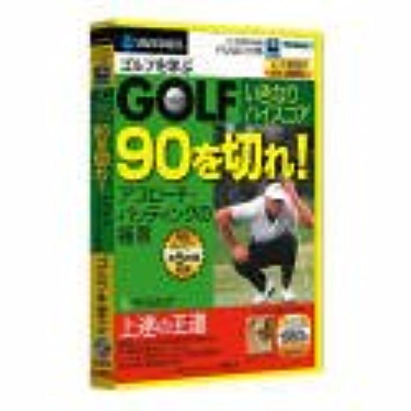 いちゃつくずらすシフトゴルフ いきなりハイスコア 90を切れ! アプローチ?パッティングの極意 (スリムパッケージ)