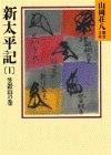 新太平記(1) (山岡荘八歴史文庫)
