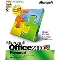 【旧商品】Microsoft Office2000 Personal Service Release 1