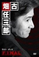 古畑任三郎FINAL ラスト・ダンス [DVD]の詳細を見る
