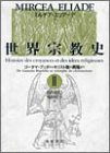 ゴータマ・ブッダからキリスト教の興隆まで 世界宗教史 2