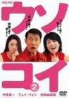 ウソコイ 2 [DVD]
