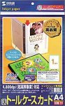 サンワサプライ インクジェットDVDトールケースカード 外装用 JP-DVD6
