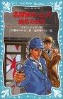 名探偵ホームズ 緋色の研究 (講談社 青い鳥文庫)