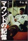 マウンドの記憶―黒木知宏、17連敗の向こう側へ