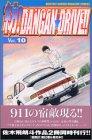 紡!DANGAN★DRIVE!! 10 (少年マガジンコミックス)