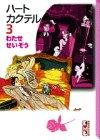 ハートカクテル (3) (講談社漫画文庫)