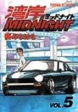 湾岸MIDNIGHT(5) (ヤンマガKCスペシャル)