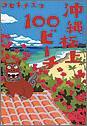 沖縄極上100ビーチ (ヴィレッジブックス+)
