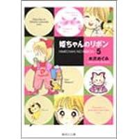 姫ちゃんのリボン (5) (集英社文庫―コミック版)