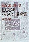 1936年ベルリン至急電―「東京、遂に勝てり!」