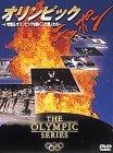 オリンピック・ニッポン~いま甦る オリンピックを熱くした超人たち~ [DVD]