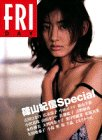 FRIDAY篠山紀信Special—保存版16人美少女