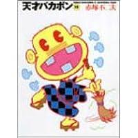 天才バカボン (15) (竹書房文庫)