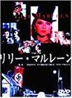 リリー・マルレーン [DVD] 画像
