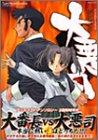 大悪司—アンソロジーコミック (ミッシィコミックス ツインハートコミックスシリーズ)