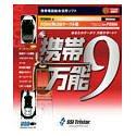 携帯万能 9 FOMA用USBケーブル版 特別キャンペーン