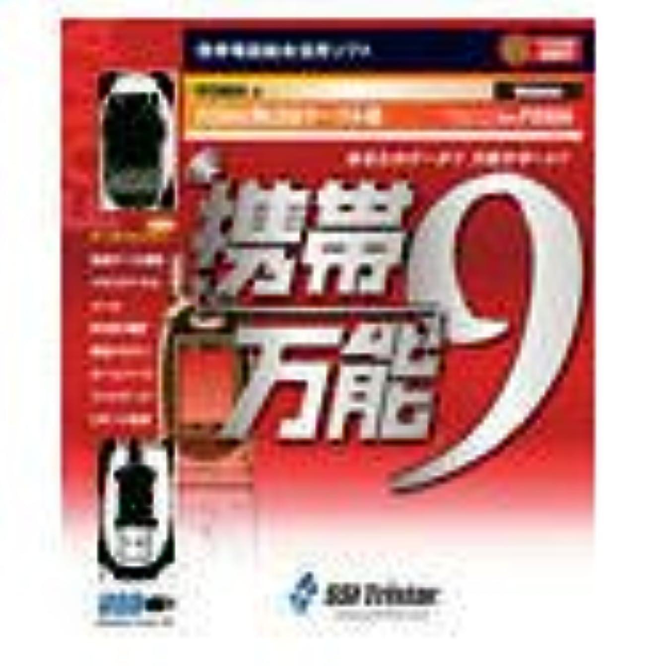 暴力的な優遇海携帯万能 9 FOMA用USBケーブル版 特別キャンペーン