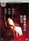 角川ホラービデオ館~危険な香りの女たち~ [DVD]