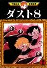 ダスト8(2) (手塚治虫漫画全集)の詳細を見る